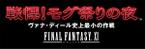 Ffxi_addon06_black_jp